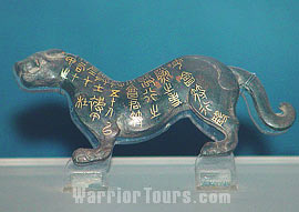 A tally of Warring State Period, Shaanxi History Museum, Xian