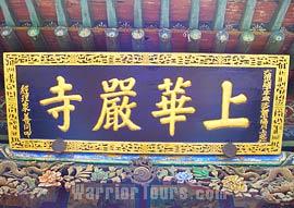 Upper Huayan Temple, Datong, Shanxi
